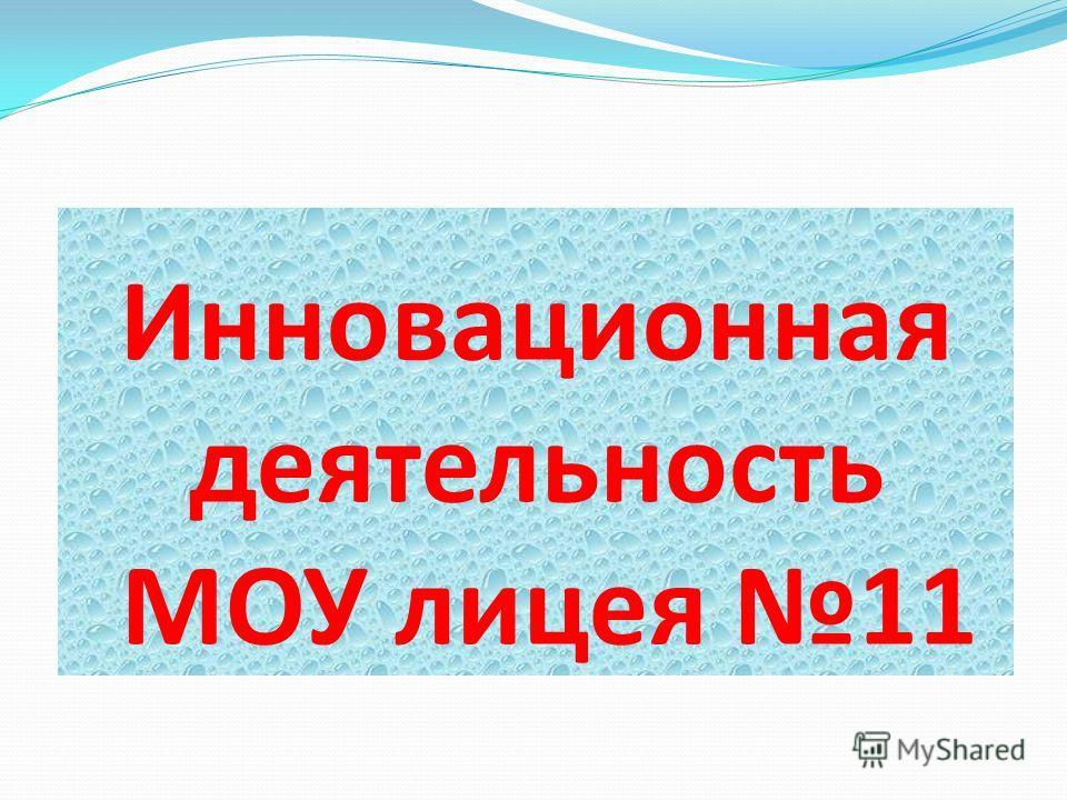 Инновационная деятельность МОУ лицея 11