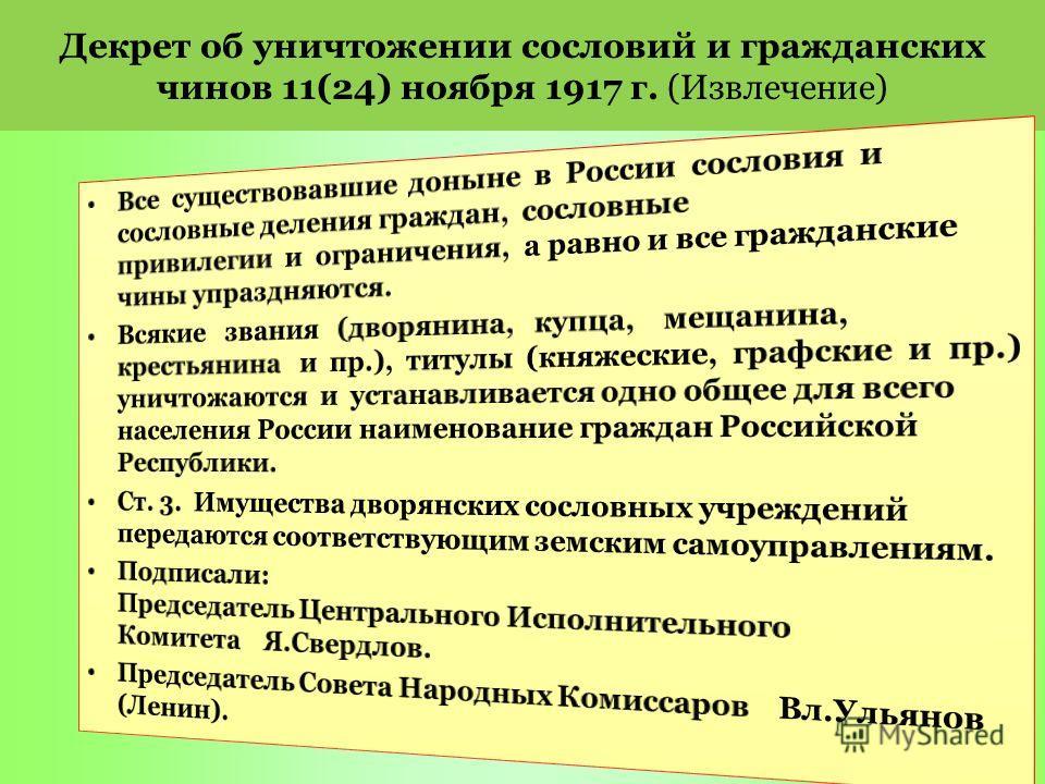 Декрет об уничтожении сословий и гражданских чинов 11(24) ноября 1917 г. (Извлечение)
