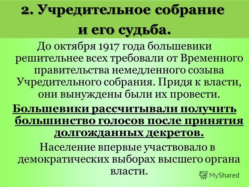 До октября 1917 года большевики решительнее всех требовали от Временного правительства немедленного созыва Учредительного собрания. Придя к власти, они вынуждены были их провести. Большевики рассчитывали получить большинство голосов после принятия до