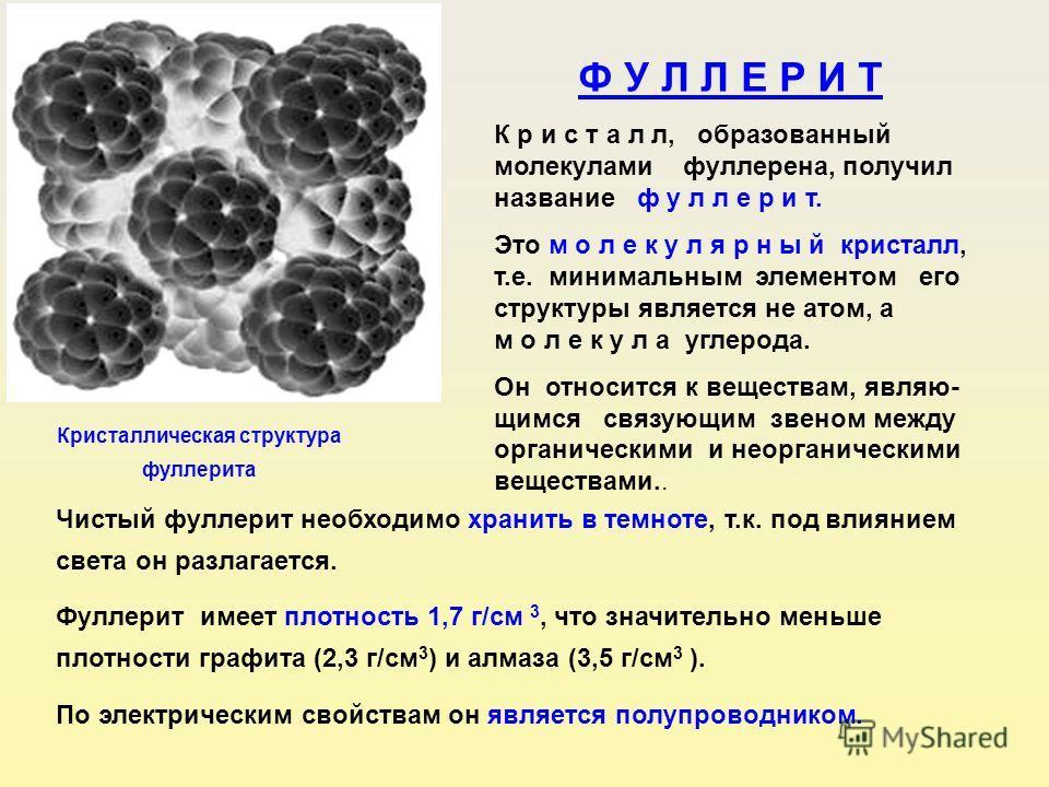 Кристаллическая структура фуллерита К р и с т а л л, образованный молекулами фуллерена, получил название ф у л л е р и т. Это м о л е к у л я р н ы й кристалл, т.е. минимальным элементом его структуры является не атом, а м о л е к у л а углерода. Он