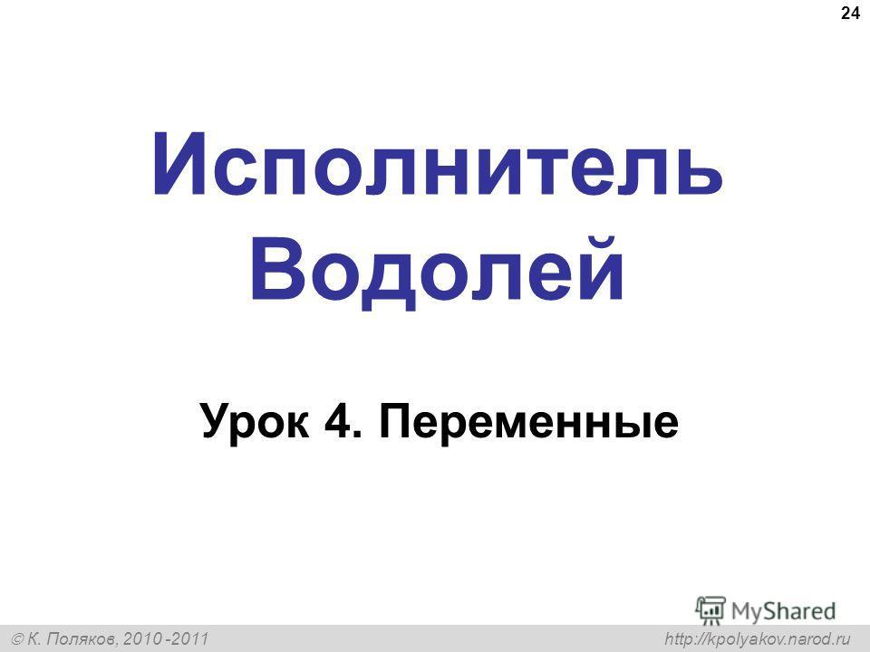 К. Поляков, 2010 -2011 http://kpolyakov.narod.ru 24 Исполнитель Водолей Урок 4. Переменные