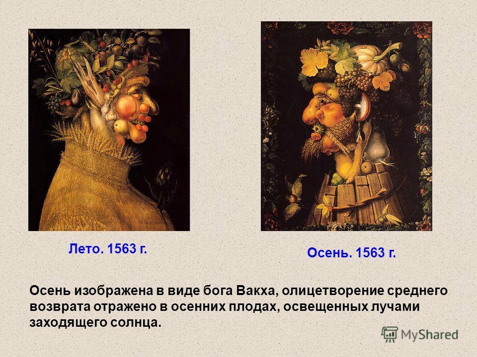 Осень изображена в виде бога Вакха, олицетворение среднего возврата отражено в осенних плодах, освещенных лучами заходящего солнца. Лето. 1563 г. Осень. 1563 г.