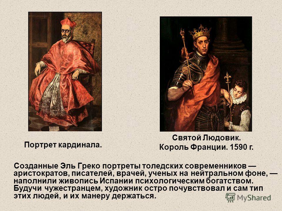 Созданные Эль Греко портреты толедских современников аристократов, писателей, врачей, ученых на нейтральном фоне, наполнили живопись Испании психологическим богатством. Будучи чужестранцем, художник остро почувствовал и сам тип этих людей, и их манер