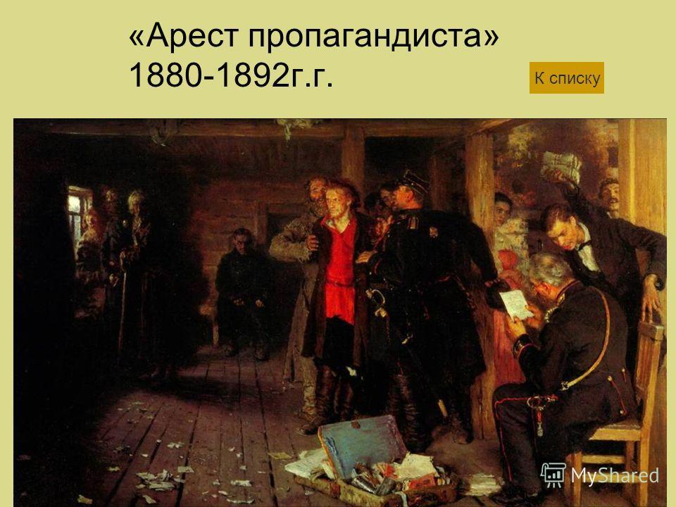 «Арест пропагандиста» 1880-1892г.г. К списку