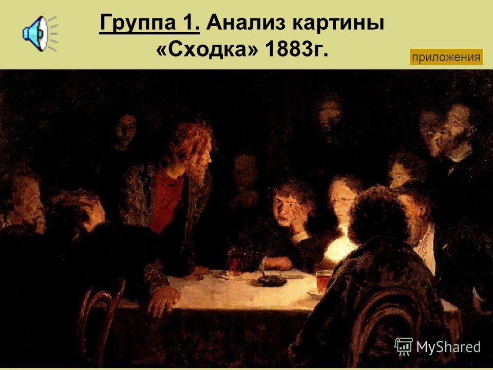 Группа 1. Анализ картины «Сходка» 1883г. приложения