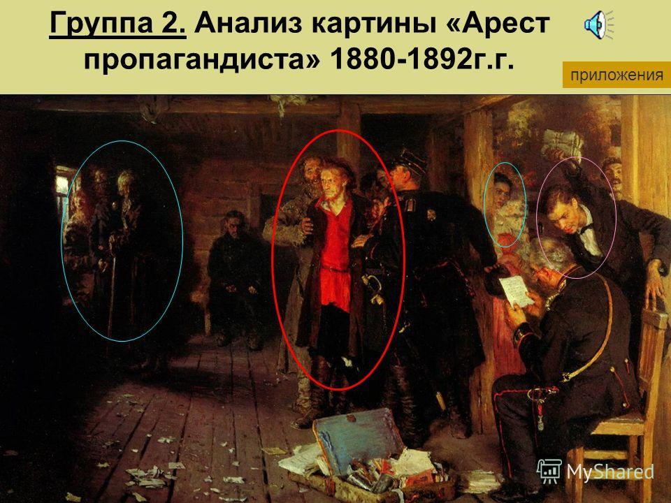 Группа 2. Анализ картины «Арест пропагандиста» 1880-1892г.г. приложения