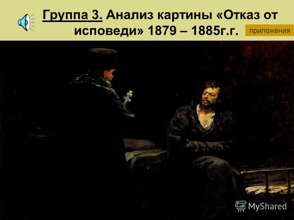 Группа 3. Анализ картины «Отказ от исповеди» 1879 – 1885г.г. приложения