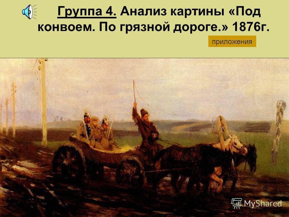 Группа 4. Анализ картины «Под конвоем. По грязной дороге.» 1876г. приложения