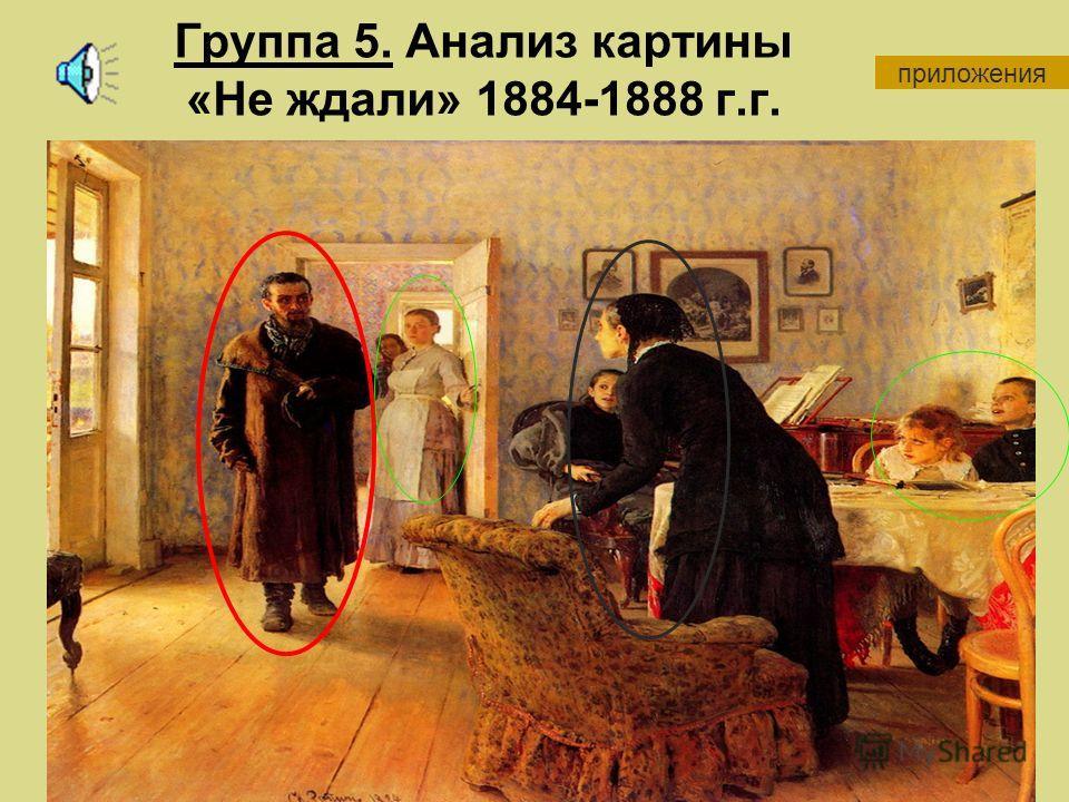 Группа 5. Анализ картины «Не ждали» 1884-1888 г.г. приложения