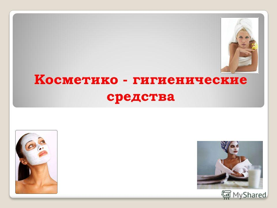 Косметико - гигиенические средства