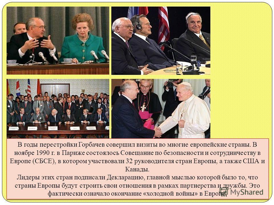 Перестройка начатая горбачевым в 1985 была связана