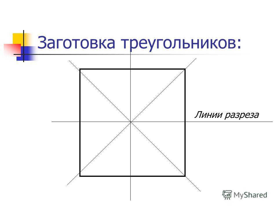 Заготовка треугольников: Линии разреза