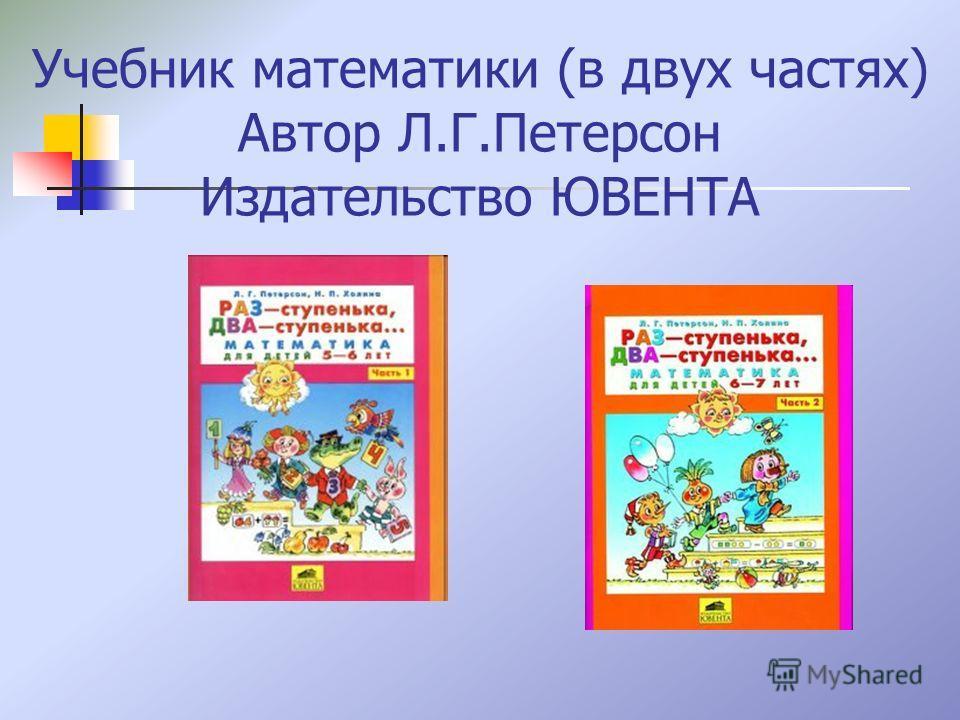 Учебник математики (в двух частях) Автор Л.Г.Петерсон Издательство ЮВЕНТА