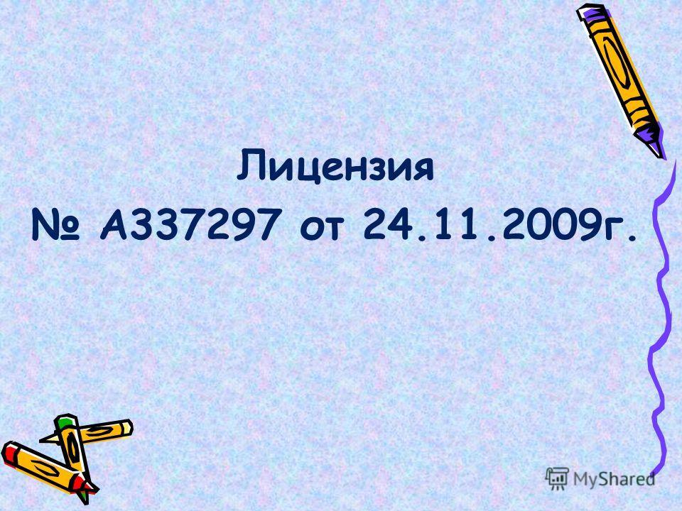 Лицензия А337297 от 24.11.2009г.