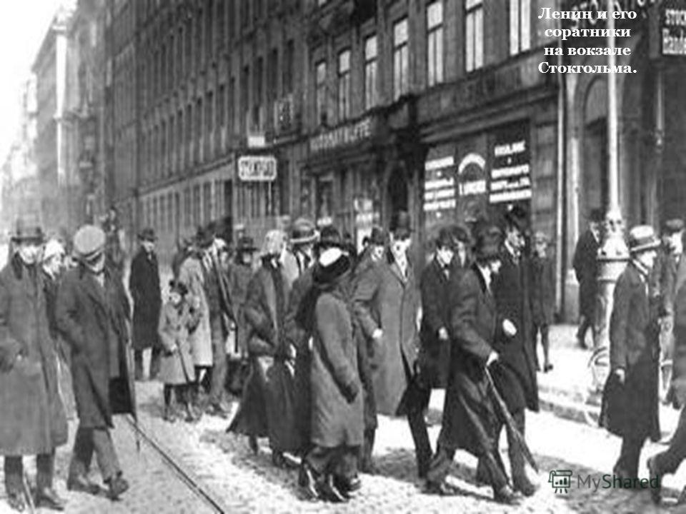 Возвращение Ленина из эмиграции в Россию и выдвижение им курса на социалистическую революцию. Большевики активного участия в революции не принимали, так как их лидеры находились в эмиграции в Швейцарии. 3 апреля Ленин и его соратники возвратились в Р