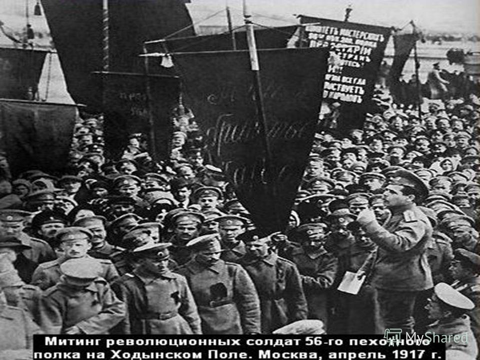 Первый кризис Временного правительства. (апрель1917 г. ) (апрель1917 г. ) Поводом к массовым демонстрациям протеста в столице и других городах стало заявление Временного правительства о том, что Россия будет вести войну до решительной победы. В этих