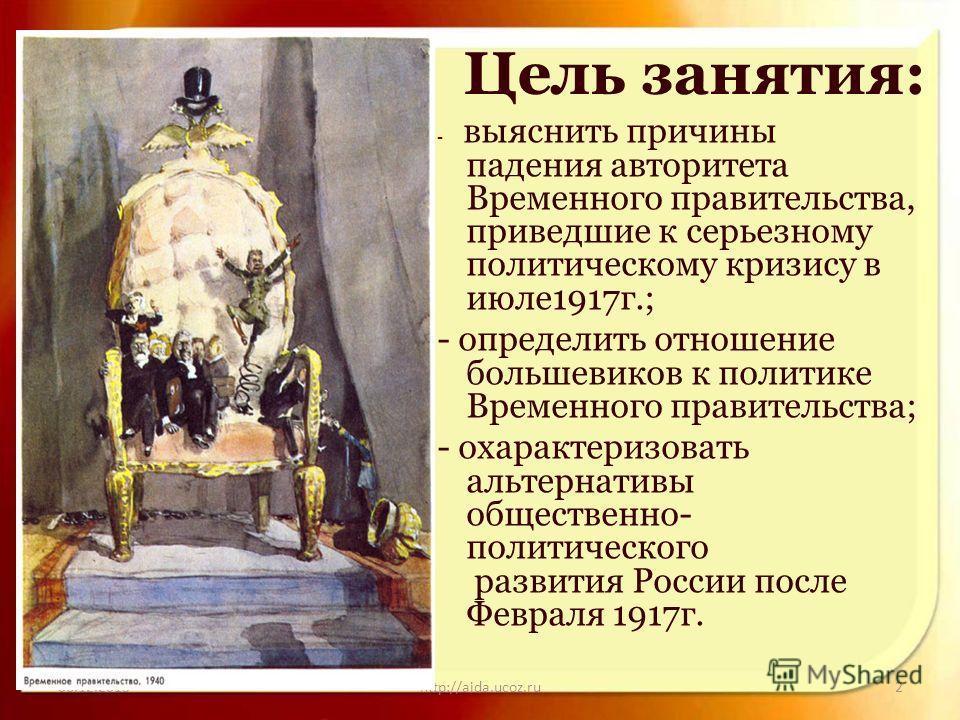 06.12.2013http://aida.ucoz.ru2 Цель занятия: - выяснить причины падения авторитета Временного правительства, приведшие к серьезному политическому кризису в июле1917г.; - определить отношение большевиков к политике Временного правительства; - охаракте