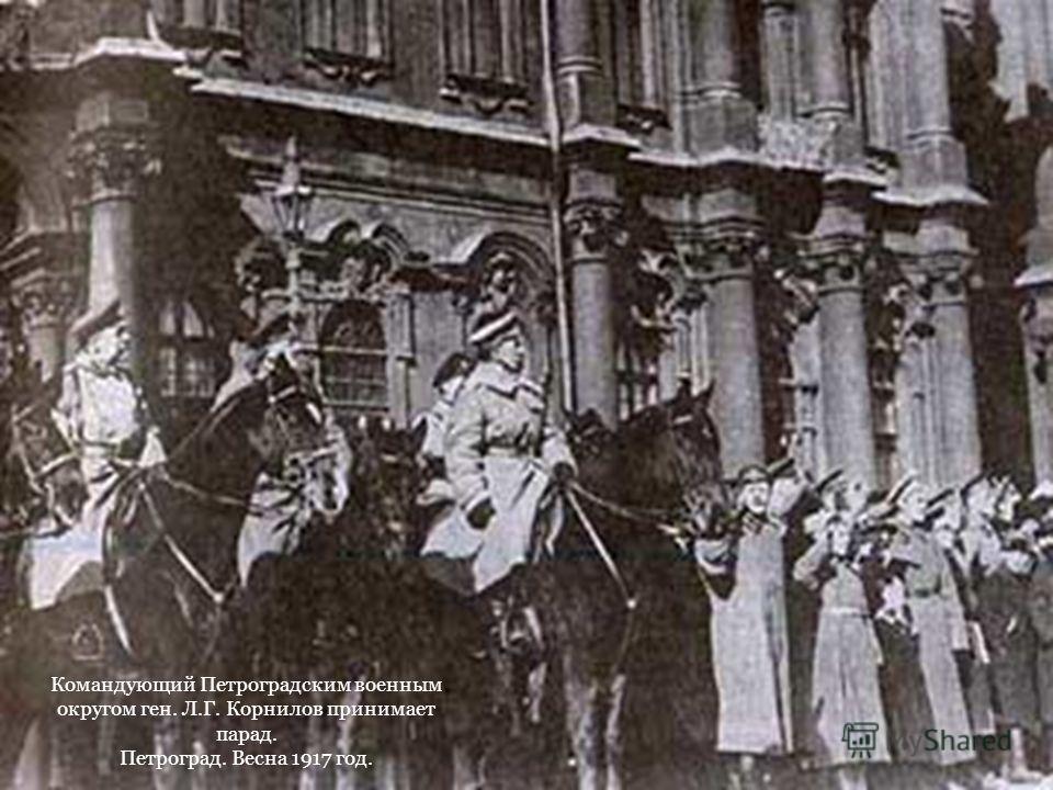 06.12.2013http://aida.ucoz.ru25 Выходец из низов, Корнилов с одобрением встретил февральскую революцию 1917 г. и приход к власти Временного правительства. Он тогда говорил: