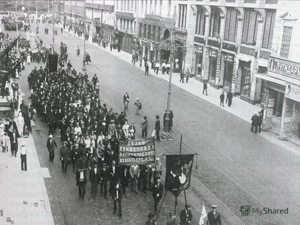Россия осенью 1917 г. Осенью 1917 г.в стране обострился экономический кризис. Война забирала 80% всего бюджета, предприятия не работали, сельское хозяйство было разорено, в стране началась инфляция, подвоз продовольствия в города осуществлялся крайне