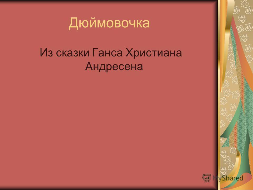 Дюймовочка Из сказки Ганса Христиана Андресена