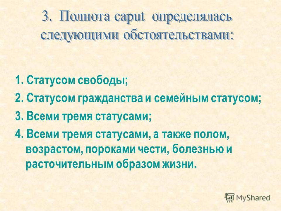 1.Правоспособность римских граждан; 2.Дееспособность римских граждан; 3.Правовое состояние лиц.