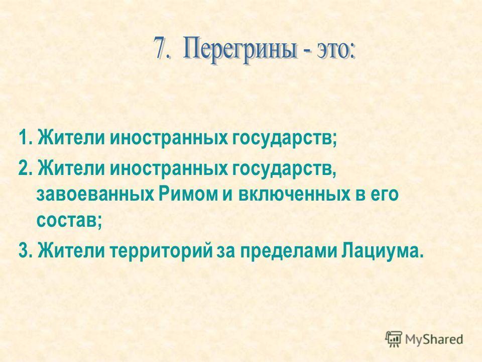 1. Домовладыки (paterfamilias) и члены его семьи; 2. Домовладыки и подвластные ему члены семьи; 3. Домовладыки и члены его семьи, как подвластные ему, так и свободные от его власти.