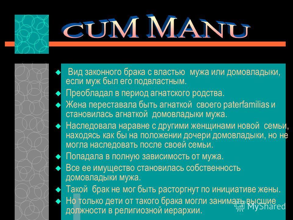 Cum manuSine manu Manus - кулак