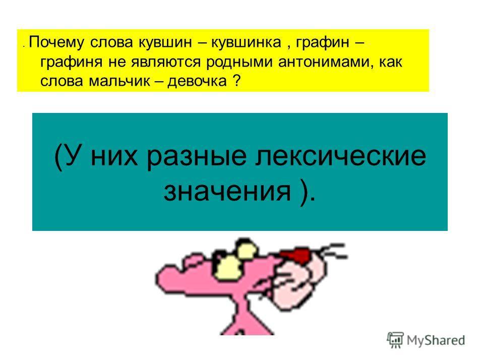 (У них разные лексические значения ).. Почему слова кувшин – кувшинка, графин – графиня не являются родными антонимами, как слова мальчик – девочка ?