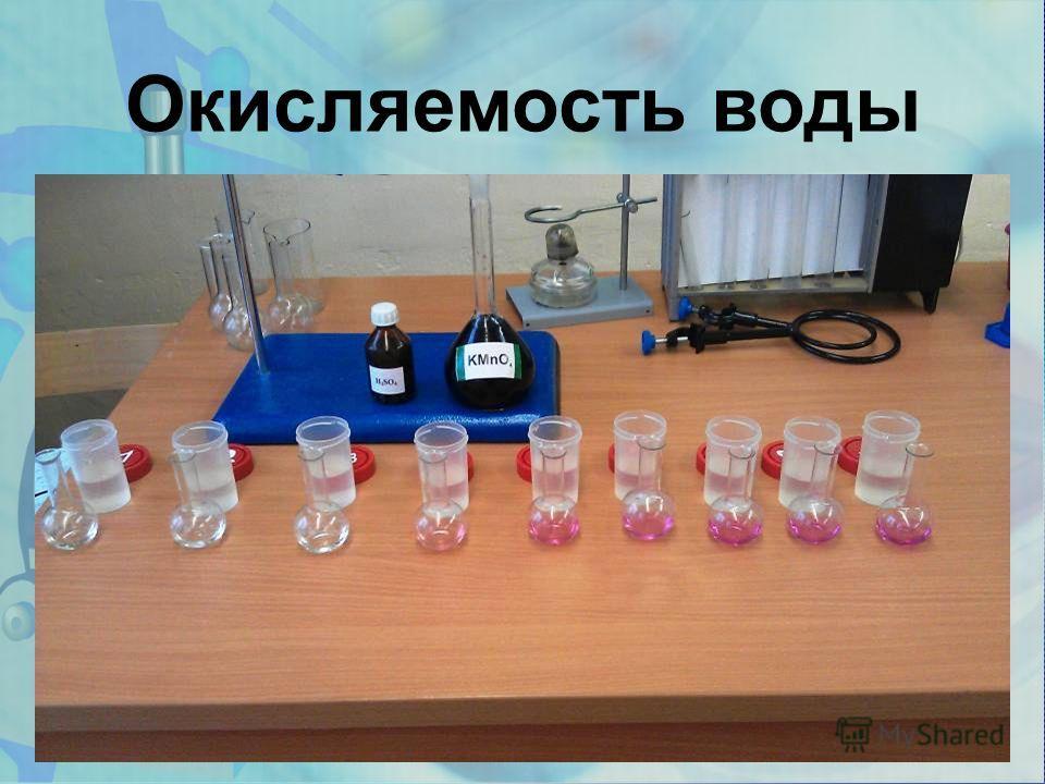 www.themegallery.com Окисляемость воды