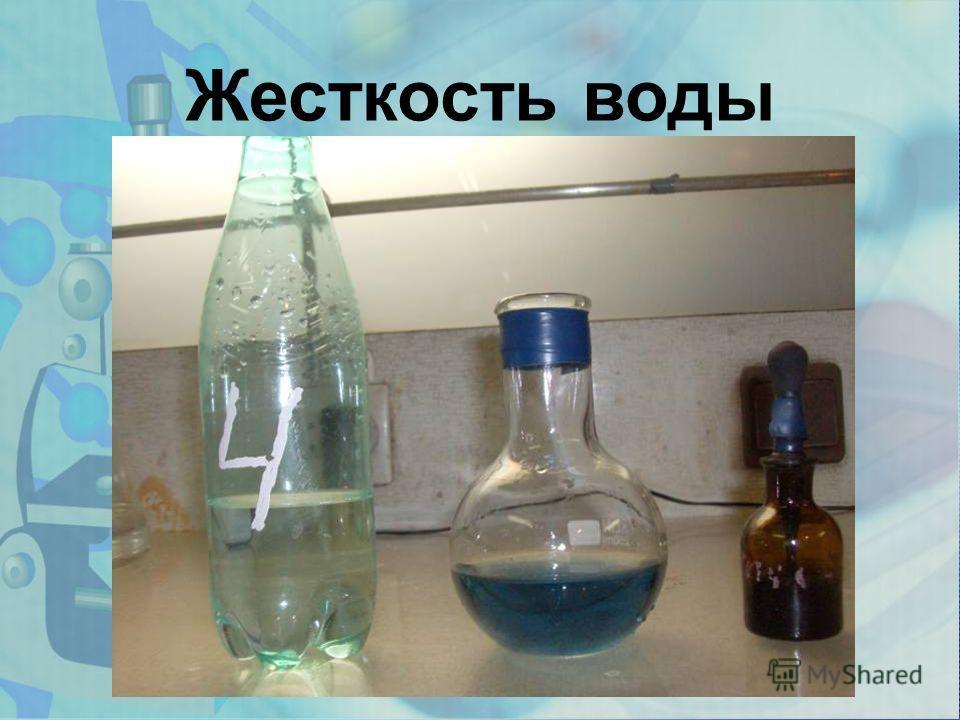www.themegallery.com Жесткость воды