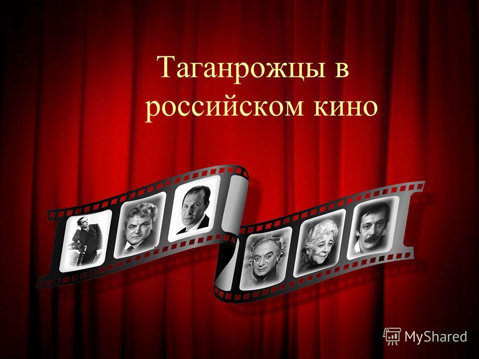 Таганрожцы в российском кино