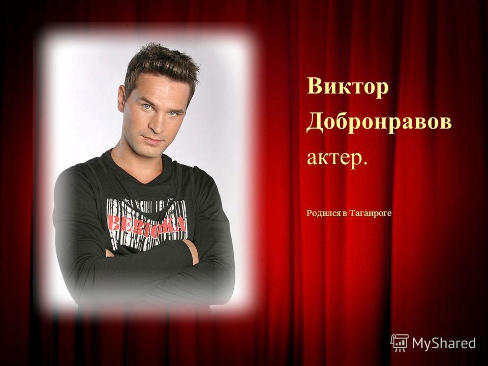Виктор Добронравов актер. Родился в Таганроге