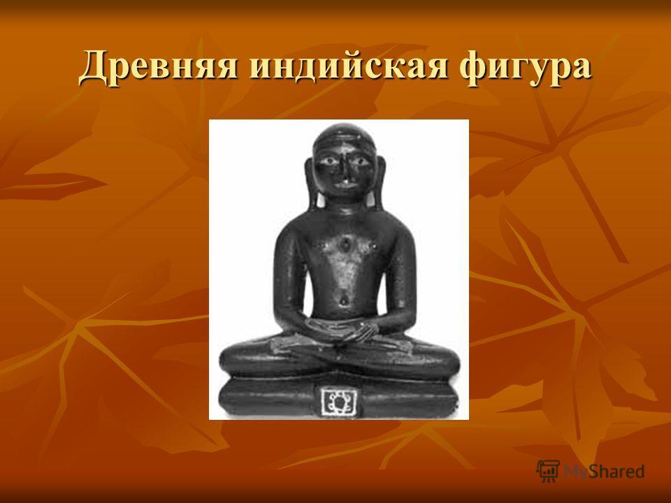Древняя индийская фигура