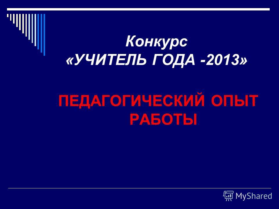 Конкурс «УЧИТЕЛЬ ГОДА -2013» ПЕДАГОГИЧЕСКИЙ ОПЫТ РАБОТЫ