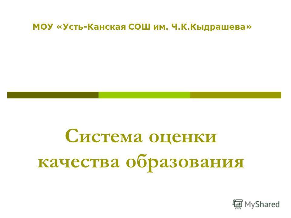 Система оценки качества образования МОУ «Усть-Канская СОШ им. Ч.К.Кыдрашева»