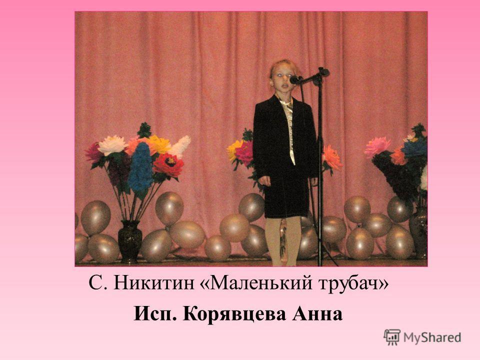 С. Никитин « Маленький трубач » Исп. Корявцева Анна
