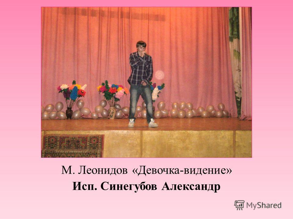М. Леонидов « Девочка - видение » Исп. Синегубов Александр