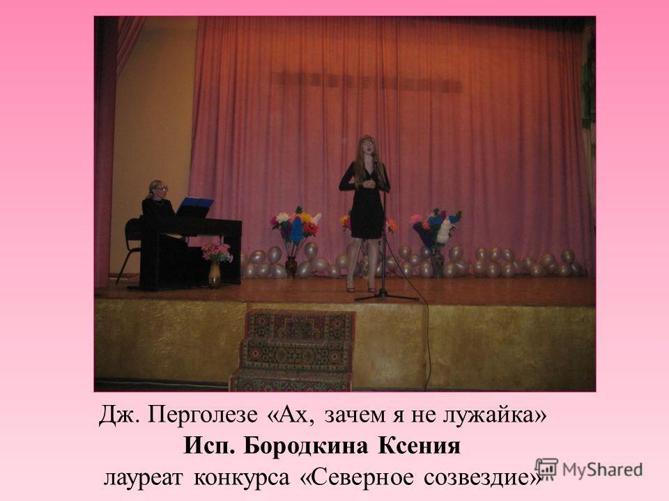 Дж. Перголезе « Ах, зачем я не лужайка » Исп. Бородкина Ксения лауреат конкурса « Северное созвездие »
