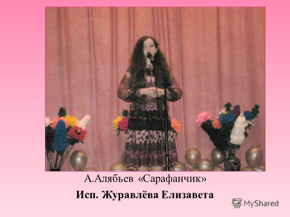 А. Алябьев « Сарафанчик » Исп. Журавлёва Елизавета