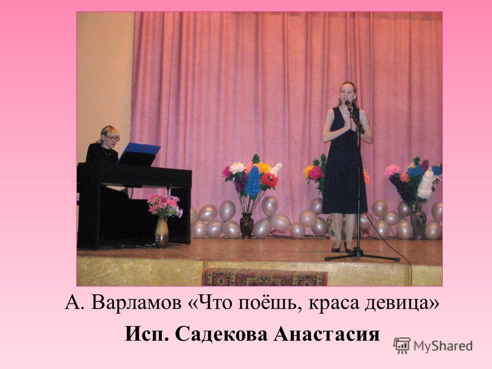 А. Варламов « Что поёшь, краса девица » Исп. Садекова Анастасия
