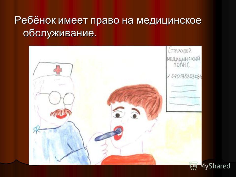 Ребёнок имеет право на медицинское обслуживание.