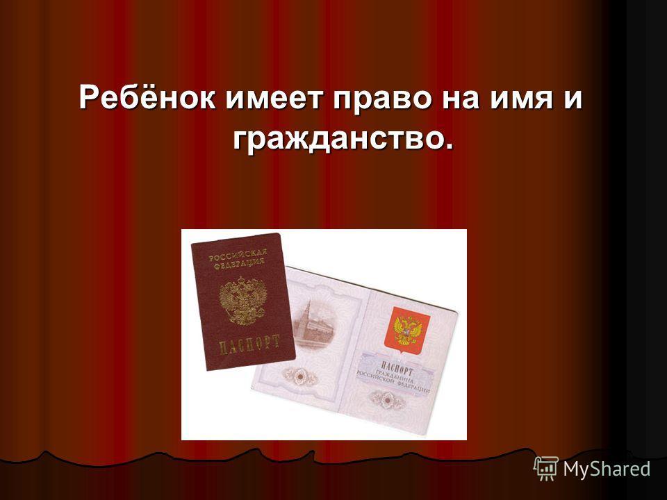 Ребёнок имеет право на имя и гражданство.