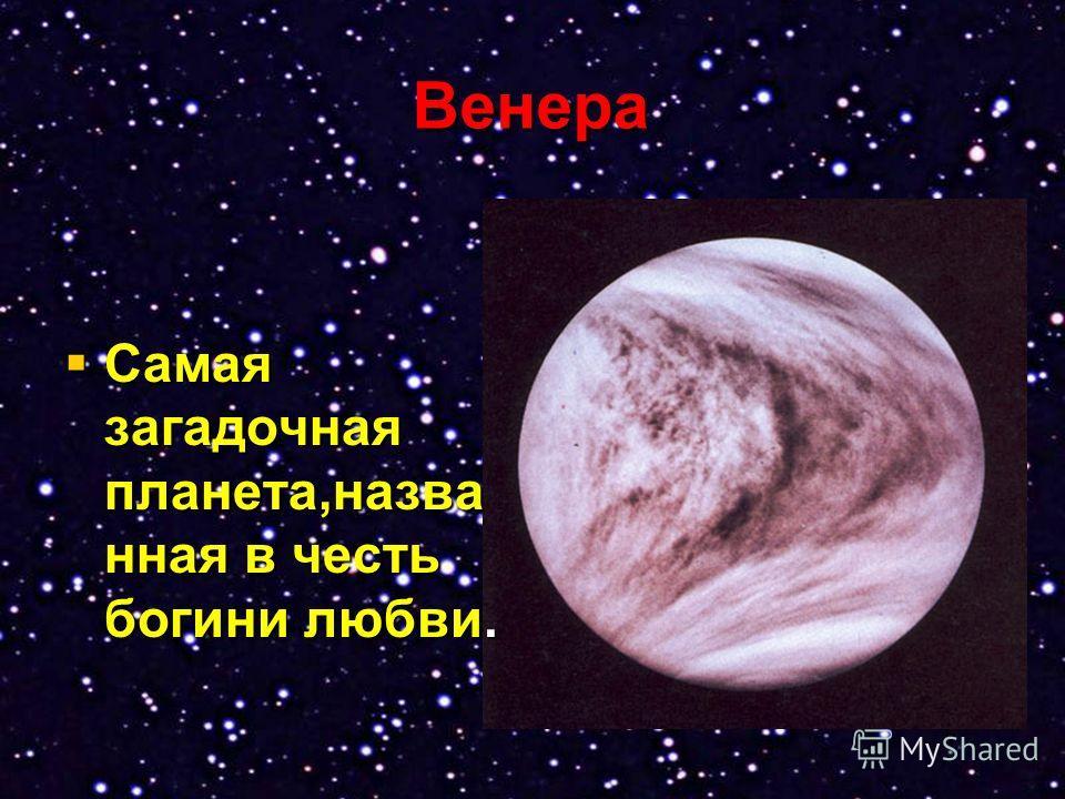 Самая загадочная планета,назва нная в честь богини любви. Самая загадочная планета,назва нная в честь богини любви. Венера