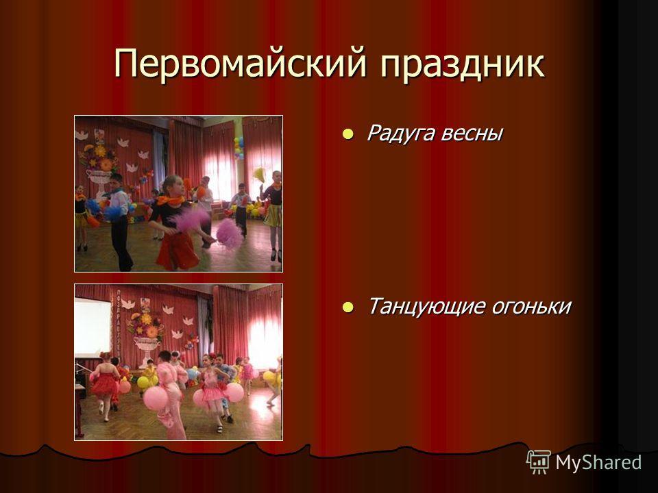 Первомайский праздник Радуга весны Радуга весны Танцующие огоньки Танцующие огоньки