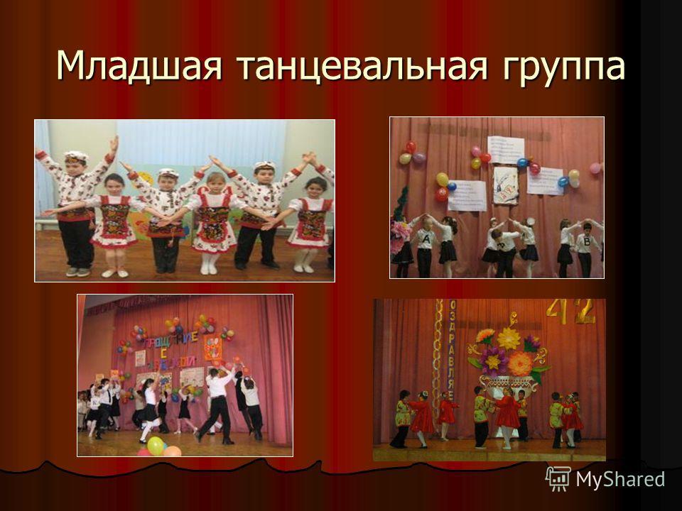 Младшая танцевальная группа