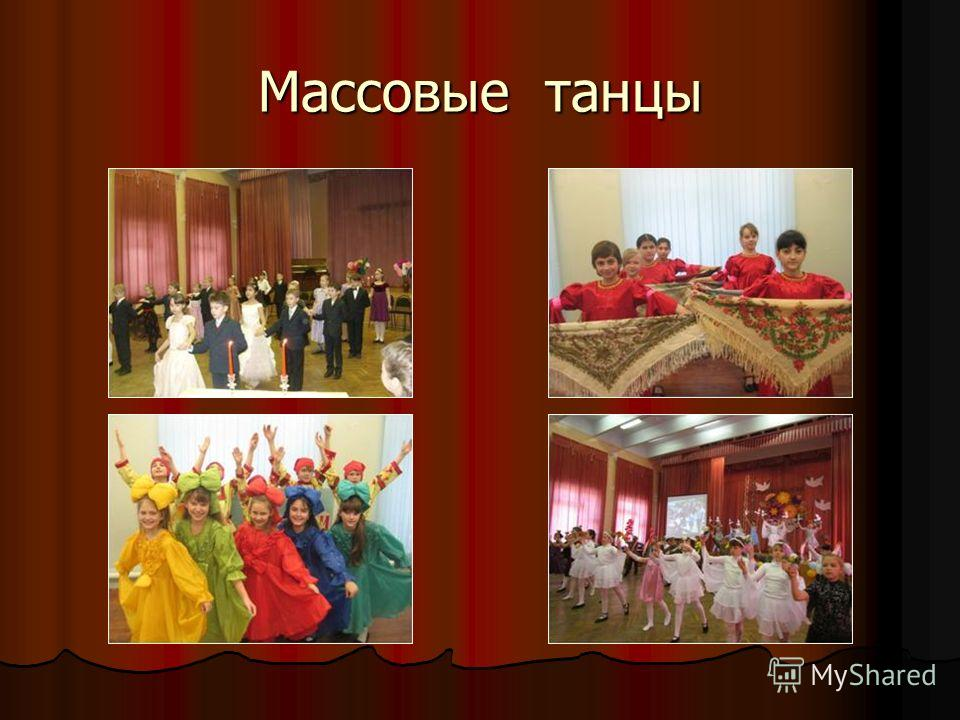 Массовые танцы