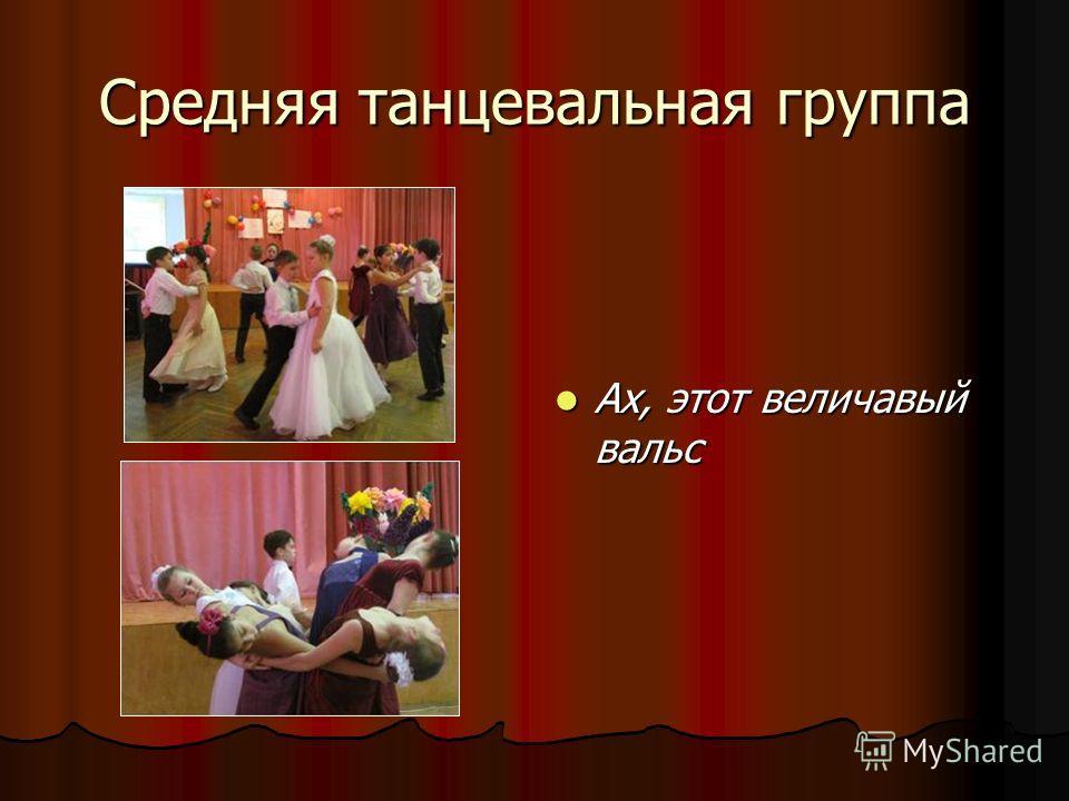 Средняя танцевальная группа Ах, этот величавый вальс Ах, этот величавый вальс