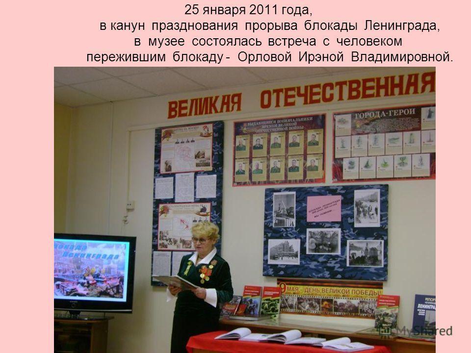25 января 2011 года, в канун празднования прорыва блокады Ленинграда, в музее состоялась встреча с человеком пережившим блокаду - Орловой Ирэной Владимировной.