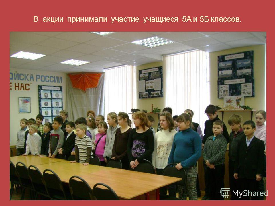 В акции принимали участие учащиеся 5А и 5Б классов.