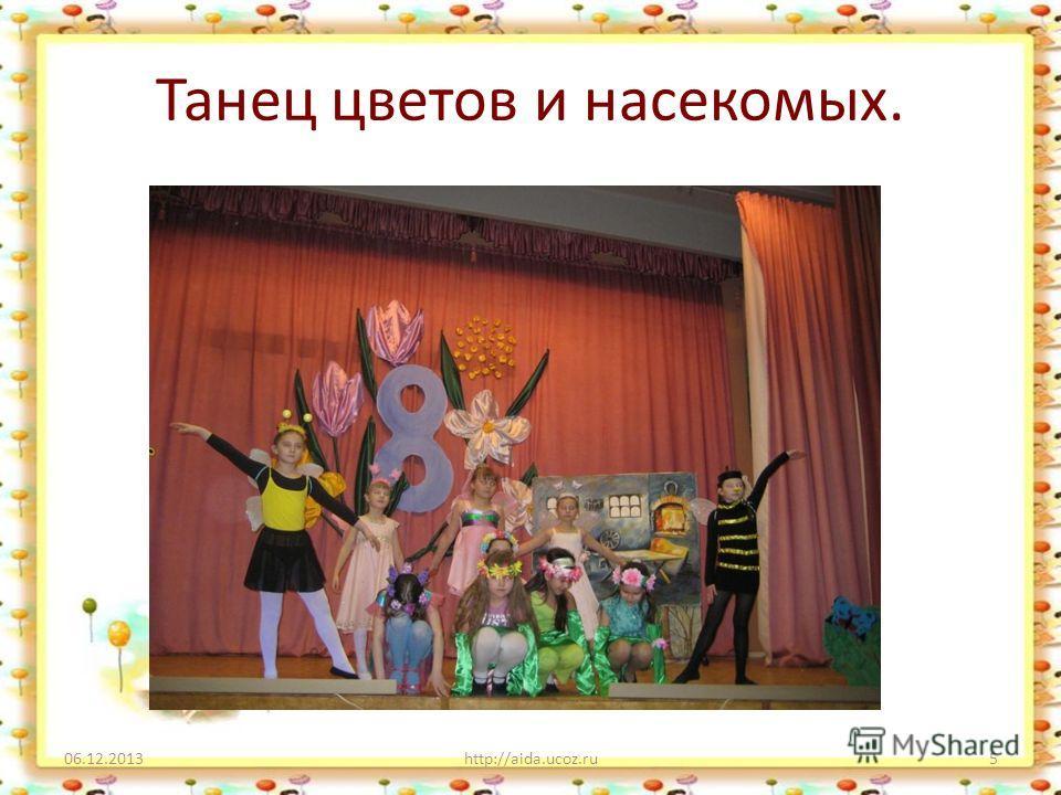 Танец цветов и насекомых. 07.12.2013http://aida.ucoz.ru5
